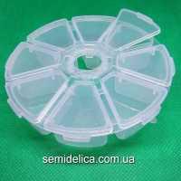 Органайзер пластиковый круглый 10 см, 8 ячеек