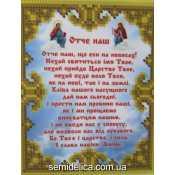 """Схема для вышивки А5 бисером на габардине """"Отче наш"""" на украинском языке"""