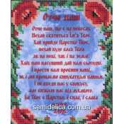 """Схема для вышивки А5 """"Отче наш"""" (на украинском)"""