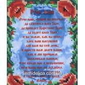 """Схема для вышивки А5 """"Отче наш"""" (на русском)"""
