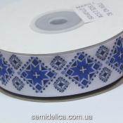 Лента репсовая 2,5 см, орнамент синяя